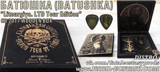 БАТЮШКА BATUSHKA Litourgiya CD LTD WOODEN BOX 2017 доступно www.fatal-ecstasy.com купить available at www.fatal-ecstasy.com buy
