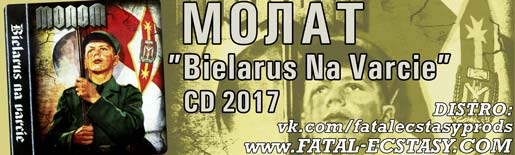 МОЛAТ (MOLAT) Bielarus Na Varcie CD 2017 доступно www.fatal-ecstasy.com купить available at www.fatal-ecstasy.com buy