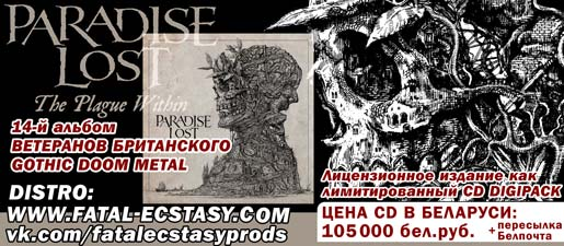 PARADISE LOST The Plague Within. LTD RU 2015 available купить belarus